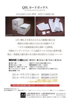 A4maniax_QSLカードボックス.jpg